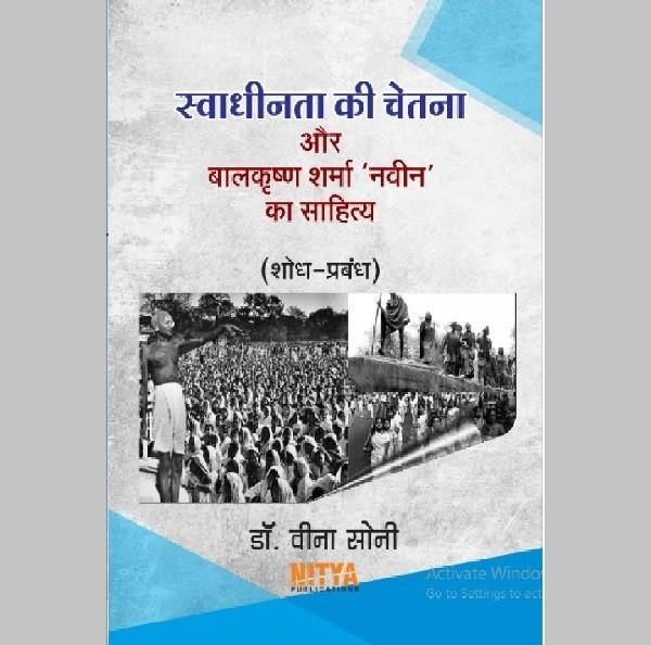 स्वाधीनता की चेतना और बालकृष्ण शर्मा 'नवीन' का साहित्य ( Swadhinta Ki Chetna Aur Bal Krishn Sharma 'Naveen' Ka Sahitya (शोध-प्रबंध)