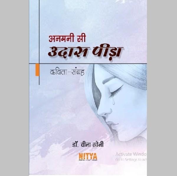 अनमनी सी उदास पीड़ा ( Anmani Si Udas Peeda ) (कविता-संग्रह)
