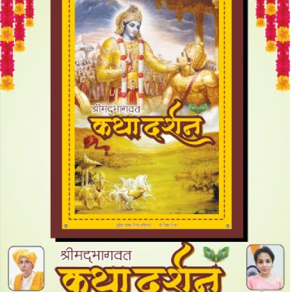 श्रीमद्भागवत कथा दर्षन ( मोक्ष दायक ग्रन्थ ) (Shreemad Bhagwat Katha Darshan : Moksh Dayak Granth)