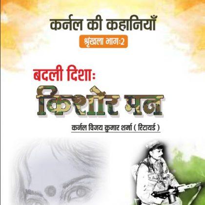 कर्नल की कहानियाँ : श्रृंखला भाग : 2 बदली दिशा : किशोर मन ( Colonel ki Kahaniyan : Shrinkhala Bhag-2 : Badli Disha Kishore Man )